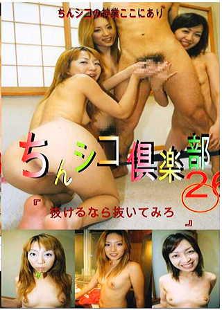 ちんシコ倶楽部 26